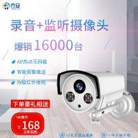 乔安1080p无线网络监控摄像头 wifi高清室外夜视监控器手机家用