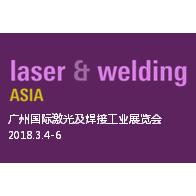 2018广州国际激光及焊接工业展览会