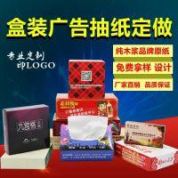 南昌贝弘盒抽纸定制批发、白卡盒抽纸、市内免费送货、3-5天出货