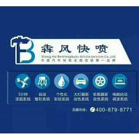 上海犇风快喷钣金喷漆学多久-钣金喷漆技术设备