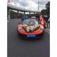 上海租迈凯轮 迈凯轮12C租赁 mp4婚车价格 结婚租超跑