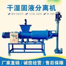 供应RF-280型挤压式固液分离机 性价比高 服务质量好挤压分离机价格