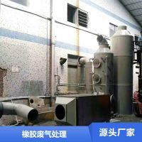 橡胶废气处理设备 工厂橡胶废气处理 济南铂锐厂家特卖