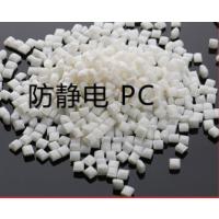 河北供应 PC炭纤增强 导电PC 防静电PC