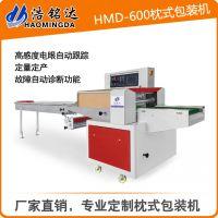 浩铭达HMD-600自动封口蔬菜包装机