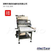 切糖果的设备哪里有卖 邯郸海拓机械厂家供应超声波糖果切割成型设备