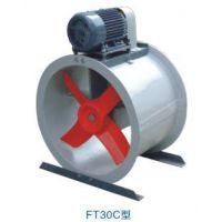 供应FT30C不锈钢外接式轴流通风