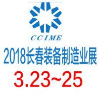 2018第11届长春装备制造业展览会