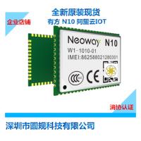 有方科技N10 贴片 阿里云IoT 测试认证 GPRS 2G通讯模块