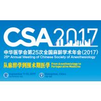 2017中华医学会第25 次全国麻醉学术年会(2017)