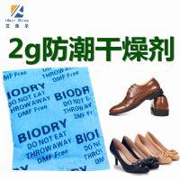 供应广州艾浩尔生化干燥剂H-2,4倍吸附体积强效干燥剂