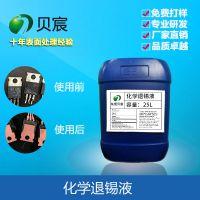 贝宸表面处理PCB退锡水 IC退锡液 日本NEC退锡剂 电路板CPU剥锡除锡药水厂家B021