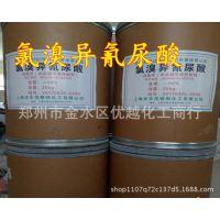 高质量品质保证 农业级50%氯溴异氰尿酸 杀菌专用 效果一级