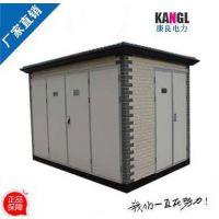 康良生产YBM欧式预装式箱式变电站,800KVA预装式箱式变电站