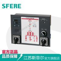 SKG303开关柜智能操控装置江苏斯菲尔电气厂家直销