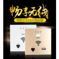 86型室内无线WIFI入墙式路由器AP面板 热点AP 墙壁WIFI 中性
