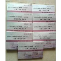 2012北京定额取费表,北京市建设工程计价依据预算定额,北京定额