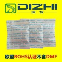 迪智厂家供应3克中英日文纸 无纺布环保吸味剂 ROHS标准