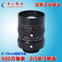 华谷动力500万像素 8-75MM焦距 2/3英寸大靶面定焦工业镜头