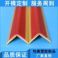 怡美塑料护角厂家 广东塑料护角价格