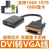 厂家直供 DVI转VGA 音视频转换器 转接线 高清1080p wxdz-17058