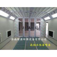 汽修行业设备 家具生产设备 喷漆房烤漆房厂家供应商 绿源环保