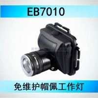 EB7010微型防爆头灯 厂家直销EB7010免维护帽佩工作灯 强光头灯