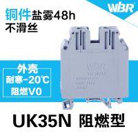 导轨式通用接线端子UK-35N接线柱电线快速连接器JUT1-35阻燃端子排
