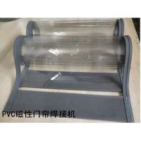 PVC磁性门帘焊接机 PVC门帘压边机 门帘焊接机