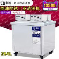 歌能工业超声波清洗机 G-48A汽车零配件五金铝件清洁器电子行业一体式