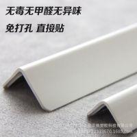 护角条 护墙角 阳角线 PVC 护角 防撞条免打孔墙护角 墙角保护条