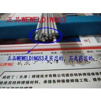 WEWELDING53低温铝焊条包装