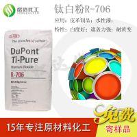 供应钛白粉R-706美国杜邦钛白粉二氧化钛含量高遮盖力强