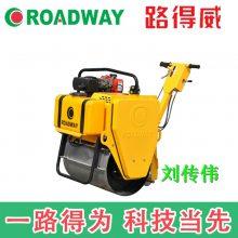 路得威手扶单轮压路机RWYL22进口液压元件