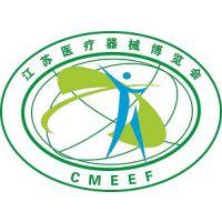 2018年第二十届中国国际医疗器械(江苏)博览会(春季)