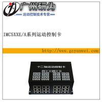 脱机 十四轴运动控制器 Modbus 独立 运动控制器 iMS514E/A