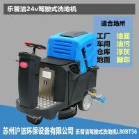 苏州操场跑道专用洗地机 驾驶室洗地机厂家 乐普洁L80BT56电动刷地机