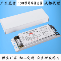 广东星普150w紫外线杀菌灯光氧镇流器强势来袭