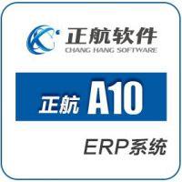 商贸零售企业ERP,连锁门店ERP,智慧商业管理系统,正航A10