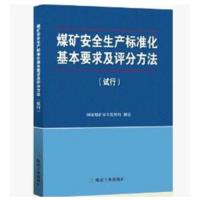 新版-煤矿安全生产标准化基本要求及评分方法(2017版试行)煤炭工业出版社