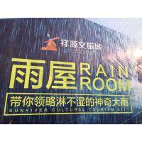 雨屋出租-雨境 雨屋租赁-娱乐风洞出租出售让人体验一种刺激的娱乐设备