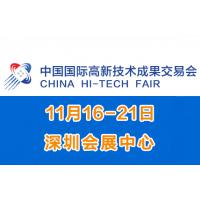 2017中国国际高新技术成果交易会(简称高交会)