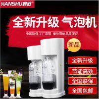 悍舒自制苏打水机家用商用气泡水机碳酸饮料机果汁机汽水机冷饮机