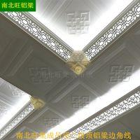 广东佛山厂家南北旺直供环保天花吊顶铝型材二级铝粱包边条客厅铝扣板450造型灯