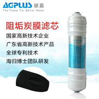 银嘉阻垢炭膜滤芯 净水器家用直饮净水器滤芯 快插式一体滤芯通用