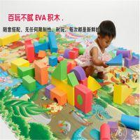 聚氨酯发泡软体EVA积木 儿童益智泡绵 EVA拼图玩具