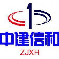 天津中建信和钢铁销售有限公司