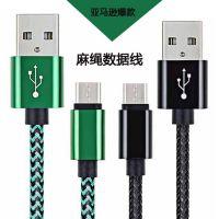亚马逊定制 1米/2米/3米麻绳编织数据线 2.4A全新适用于华为乐视type-c快充数据线