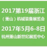 2017第19届浙江(萧山)机械装备展览会