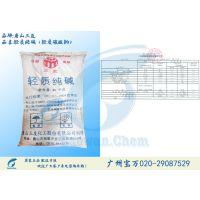 广州宝万华南地区现货优势供应轻质纯碱